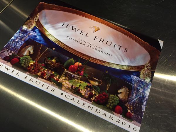 jewel-fruits-calendar2016%ef%bc%94